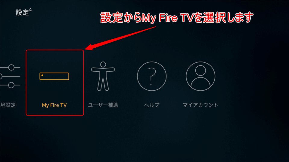 Fire TV Stickの設定画面