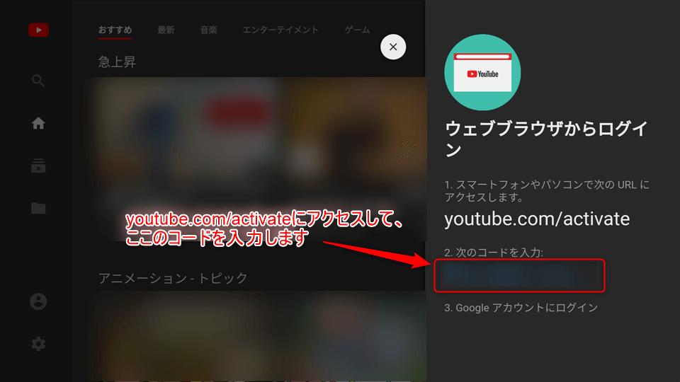 smart youtube tv login code