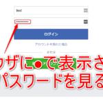 ブラウザに●で表示されているパスワードを見る裏技