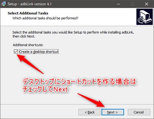 adbLinkデスクトップアイコン