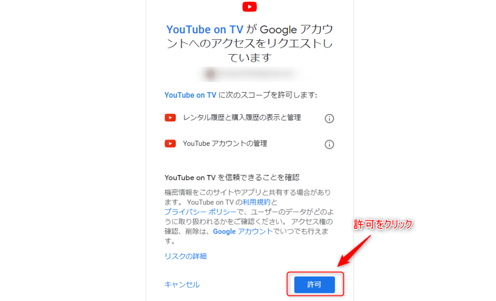 smart youtube tv login許可