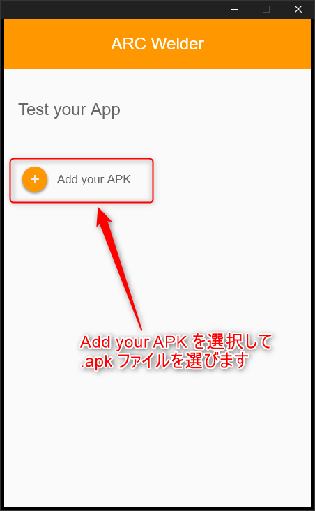 arc welder test your app
