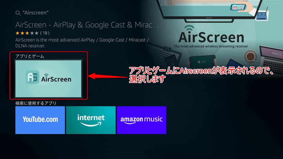 Airescreen app