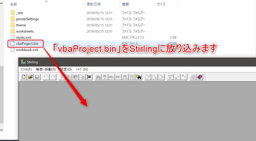 vbaProject.binをStirlingで読み込む